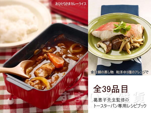 葛恵子のトースターパンクッキング レシピブック