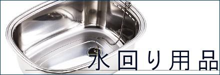 「すまいる雑貨」水回り収納用品 /キッチンの水回り用品、収納に便利な商品です。