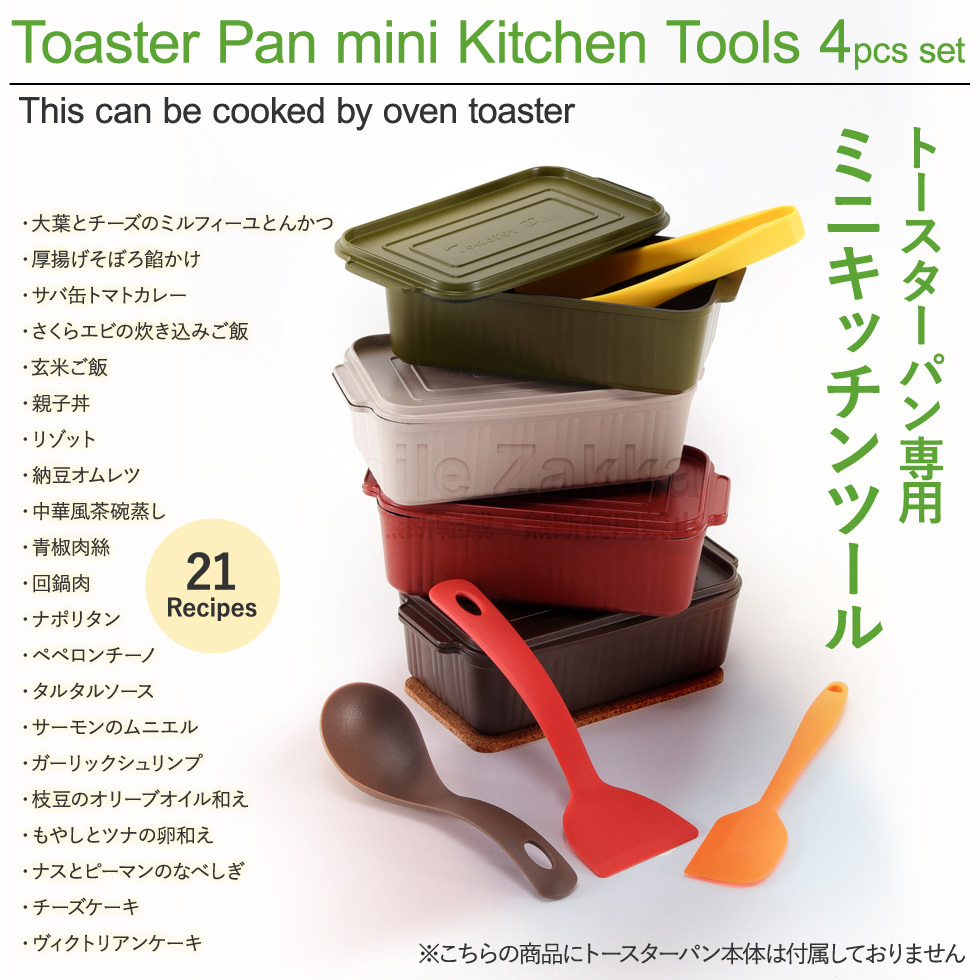 葛恵子のトースターパン専用ミニキッチンツール4点セット
