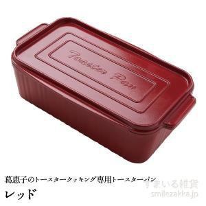 葛恵子のトースタークッキング専用トースターパン|sumairu-com|11