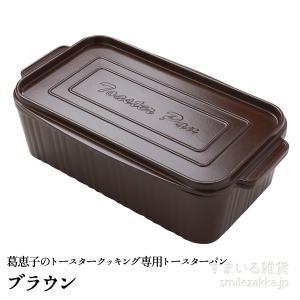 葛恵子のトースタークッキング専用トースターパン|sumairu-com|12