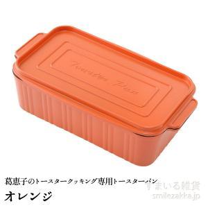 葛恵子のトースタークッキング専用トースターパン|sumairu-com|13
