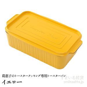 葛恵子のトースタークッキング専用トースターパン|sumairu-com|14