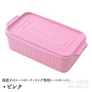 葛恵子のトースタークッキング専用トースターパン|sumairu-com|15