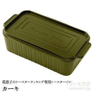 葛恵子のトースタークッキング専用トースターパン|sumairu-com|16