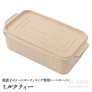 葛恵子のトースタークッキング専用トースターパン|sumairu-com|17
