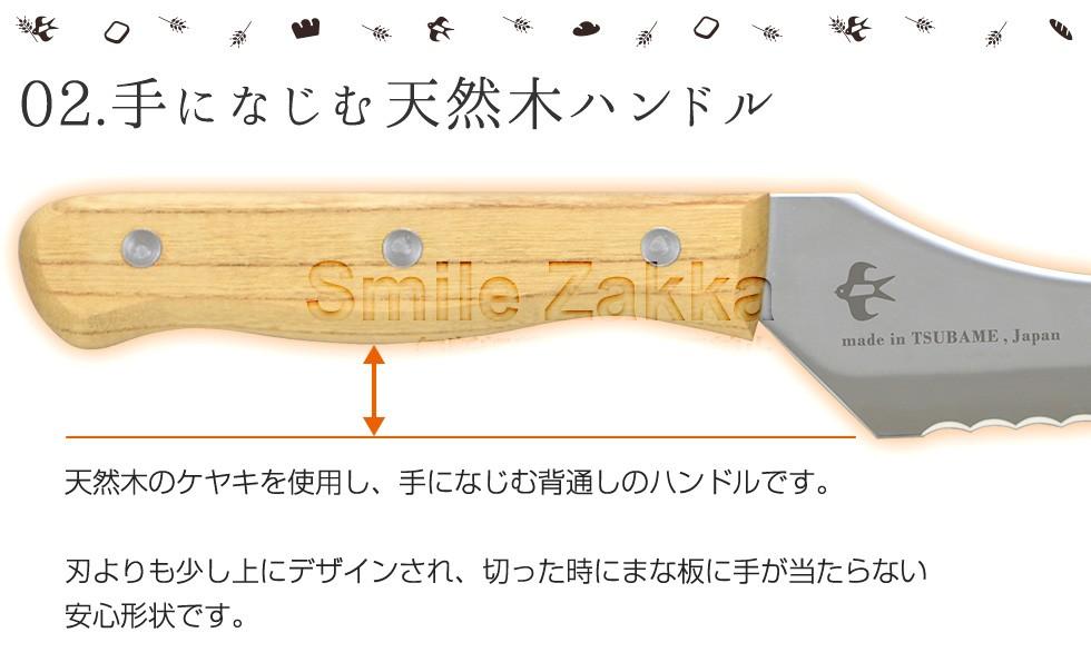 つばめのパンナイフ