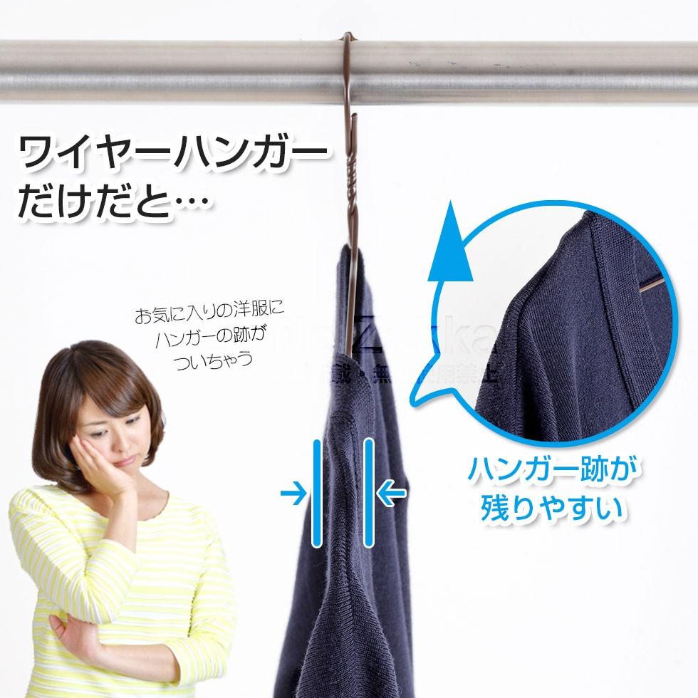 通常のワイヤーハンガーで洋服を吊るすと、肩のところに跡がついたりしませんか?