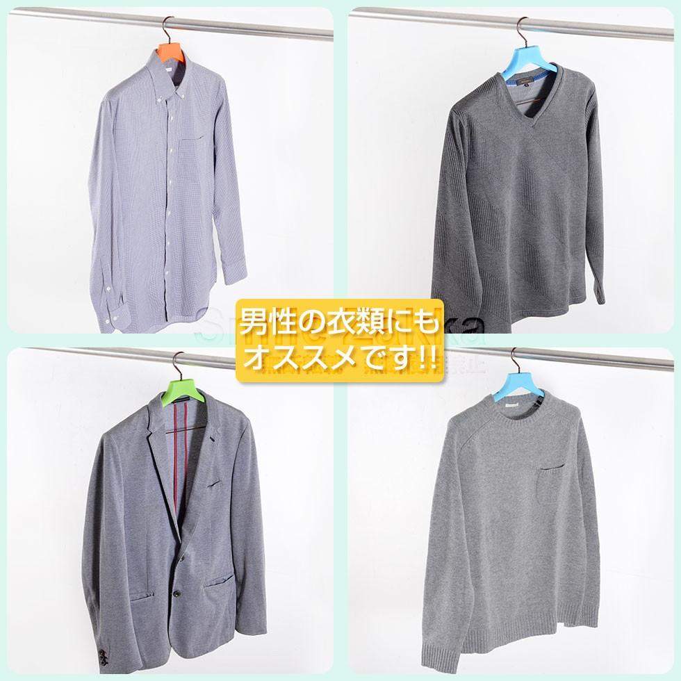 ワイシャツやニット、ジャケットなどの男性用衣類にもオススメ