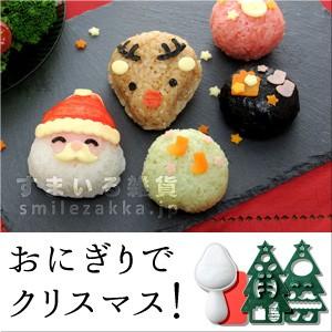 おにぎりでクリスマス!