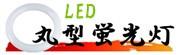 LED丸型