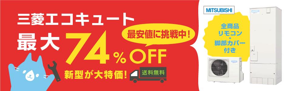 三菱エコキュート最大74%OFF最安値に挑戦中!新型が大特価「送料無料」