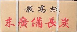 各種木炭専門総合商社末廣 ロゴ