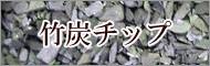 竹炭チップ