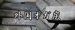 外国オガ炭