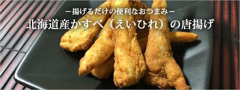 北海道産真かすべの唐揚げ