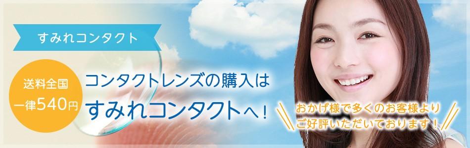 くきコンタクト YAHOOストア店