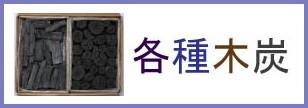 海外産高級木炭