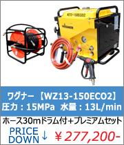 エンジン式 高圧洗浄機 防音型 サミー summy 精和【NJC-1513DP】