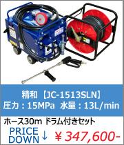 精和 エンジン高圧洗浄機 【JC-1513GO】