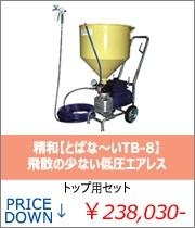 【HV9100標準セット】