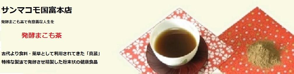 発酵まこも茶で有意義な人生を