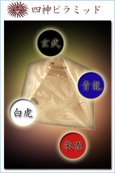 四神ピラミッド