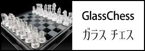 https://shopping.c.yimg.jp/lib/sun-stone/top_chess.jpg