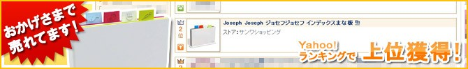 おかげさまで売れてます!Yahoo!ランキングで上位獲得!