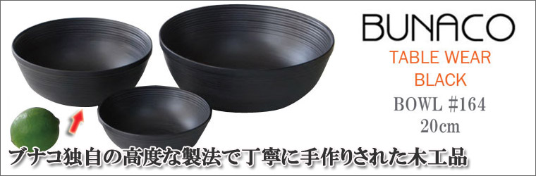 ブナコ ボール #164 20cm(食器、カトラリー)