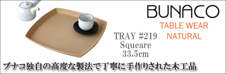 BUNACO TRAY #219 square 33.5cm