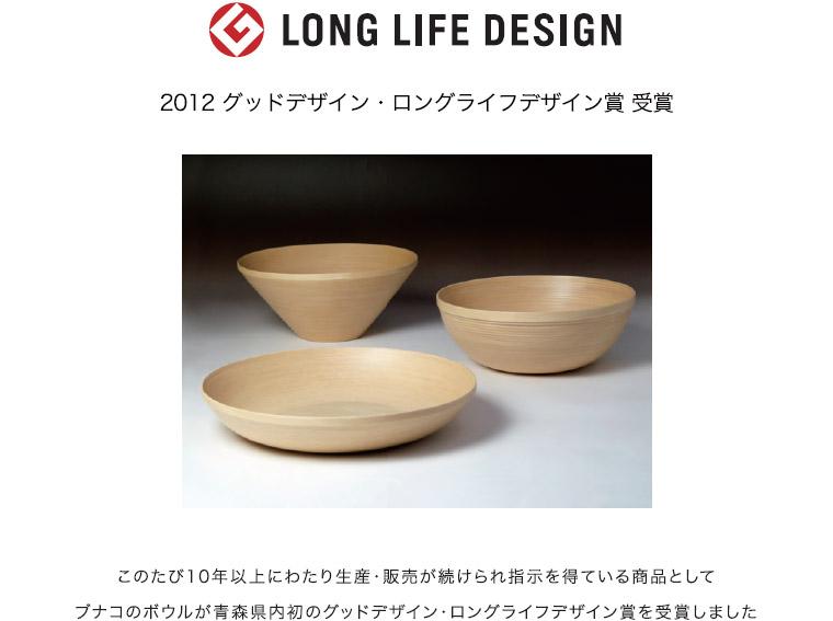 2012 グッドデザイン・ロングライフデザイン賞を受賞いたしました。