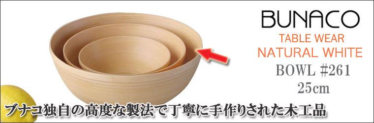 ブナコ ボール #261 25cm(食器、カトラリー)