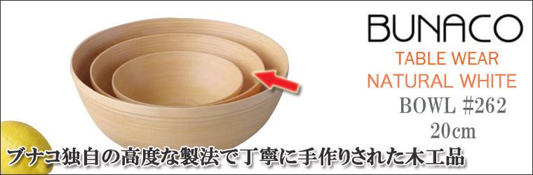 ブナコ ボール #262 20cm(食器、カトラリー)