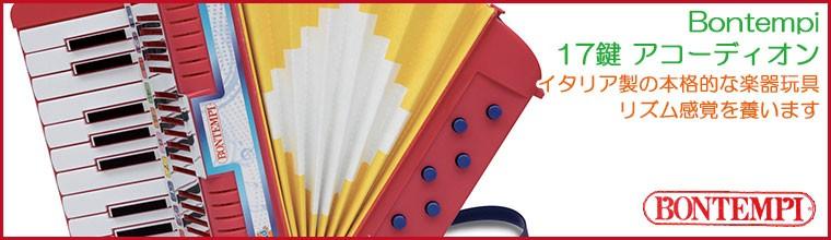 Bontempi ボンテンピ 17鍵 アコーディオン 331780 知育玩具