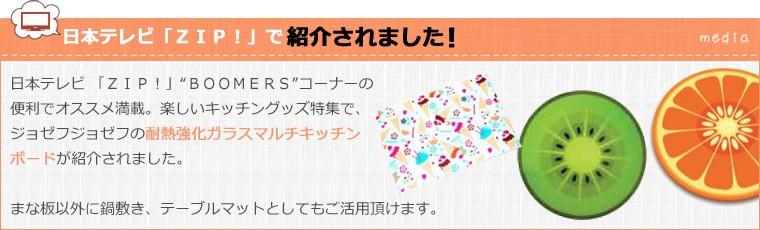 日本テレビ「ZIP!」で紹介されました!