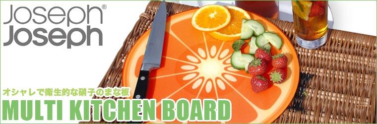 まな板 カッティングボード 丸型 オレンジ 3632