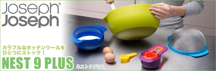 ネスト9プラス 400373(調理用ボール)