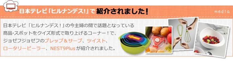 日本テレビ 「ヒルナンデス!」の今主婦の間で話題となっている商品・スポットをクイズ形式で取り上げるコーナー!で、ジョゼフジョゼフのプレップ&サーブ、ツイスト、ロータリーピーラー、NEST9Plusが紹介されました。