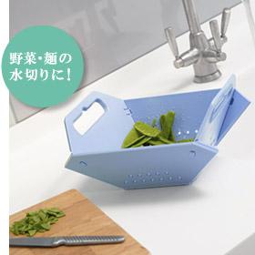 野菜・麺の水切りに!