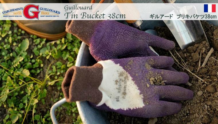 guillouard ブリキバケツ38cm