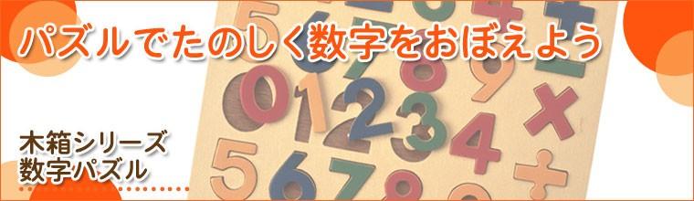 木製パズル 数字パズル