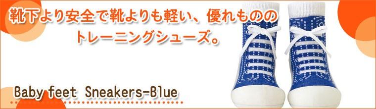 Baby feet Sneakers-Blue (11.5cm)