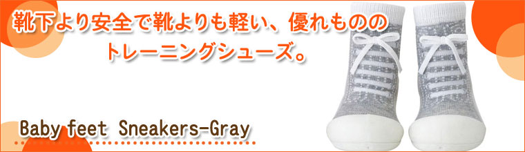 Baby feet Sneakers-Gray (11.5cm)