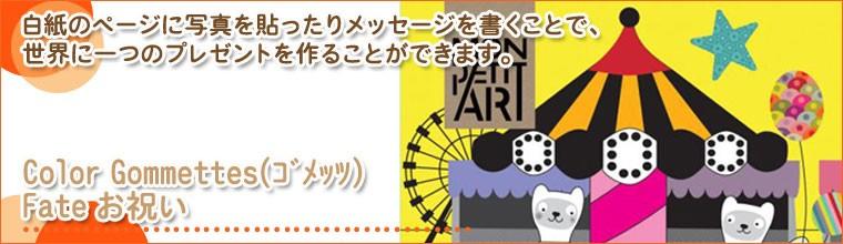 モンプチアート Color Gommettes(ゴメッツ) Fate お祝い