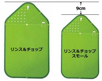 リンス&チョップのほかに、9cm小さい、スモールサイズもございます。