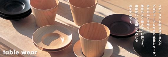 スタイリスト岩立通子さんがプロデュースした木の食器シリーズ。あたたかい手触りで気持ちよく使えると好評です。出産祝いなど贈り物にもおすすめです。