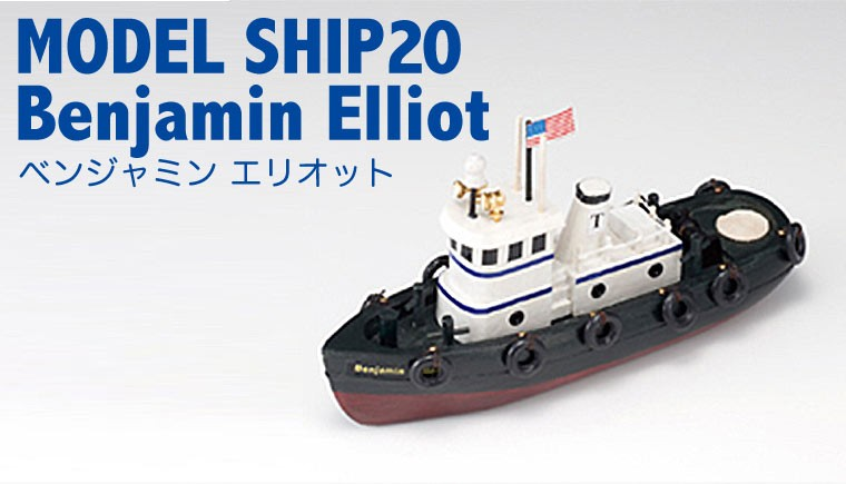 MODEL SHIP 20 ベンジャミン エリオット(Benjamin Elliot) 木製 模型 船 あおぞら(AOZORA)