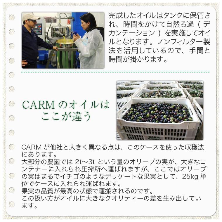 カーム 製造法-2