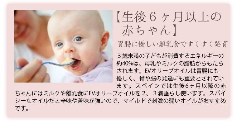 生後6ヶ月以上の赤ちゃん